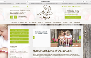 montessorifriends.ru