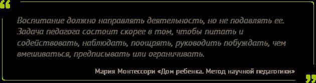 Программы Марии Монтессори