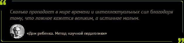 Методы Марии Монтессори